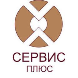 """ООО """"Сервис Плюс"""""""