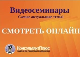 Очередной обзорный онлайн-семинар для клиентов компании всех РО